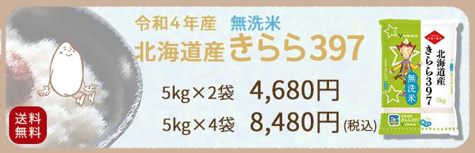 北海道産きらら397無洗米