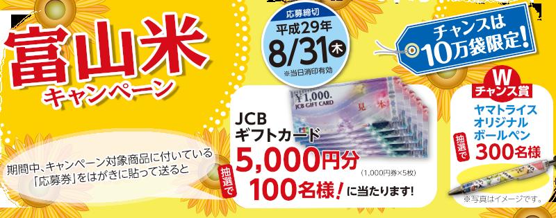 富山キャンペーン