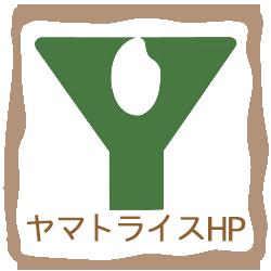 ヤマトライスHP